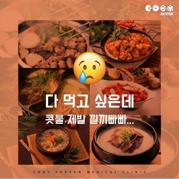 식사중_콧물-02.jpg