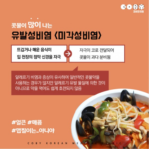 식사중_콧물-03.jpg