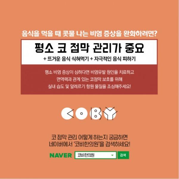 식사중_콧물-05.jpg