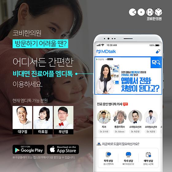 엠디톡_팝업_수정.jpg