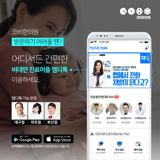 엠디톡_팝업.jpg