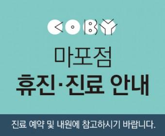 마포점 9월 휴진·진료 안내